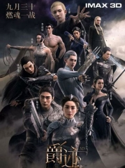 爵迹 L.O.R.D: Legend of Ravaging Dynasties